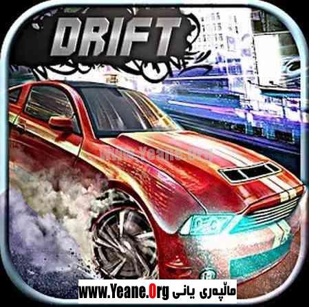 Need for Drift Xap  یاری بۆ ویندۆزفۆن: لۆمیا