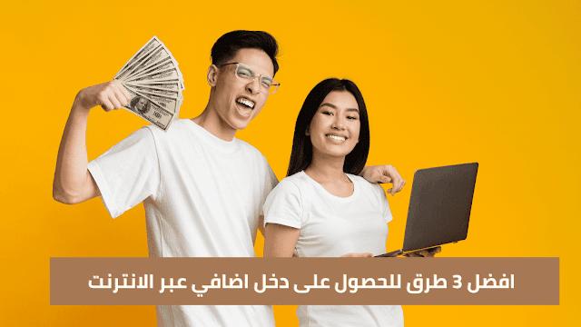 افضل 3 طرق للحصول على دخل اضافي عبر الانترنت