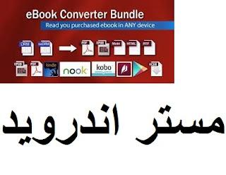 تحميل برنامج eBook converter Bundl للكمبيوتر اخر اصدار 2020 برابط تحميل مباشر مجانا