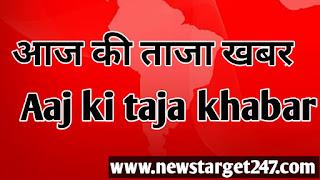 आज की ताजा खबर / Aaj ki taja khabar