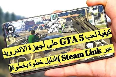 كيفية تحميل و لعب (جي تي اي 5) GTA V على أجهزة الاندرويد 2021