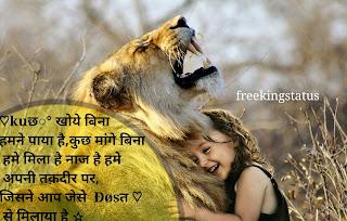 Dosti shayari image , friendship shayari in hindi image