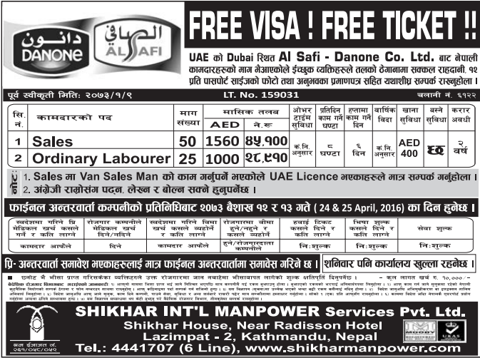 Free Visa & Free Ticket, Jobs For Nepali In U.A.E. Salary -Rs.45,100/