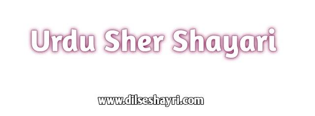Urdu Sher Shayari | Urdu Sher Shayari In Hindi