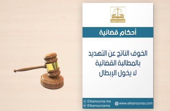 الخوف الناتج عن التهديد بالمطالبة القضائية أو عن الإجراءات القانونية الأخرى لا يخول الإبطال PDF