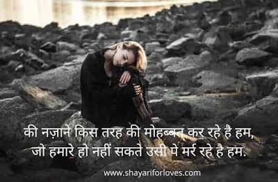 Sad Shayari, Sad Status, Sad Sms, Sad