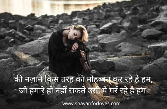Top Sad Shayari In Hindi, New Best Sad Status, Sad Love sms