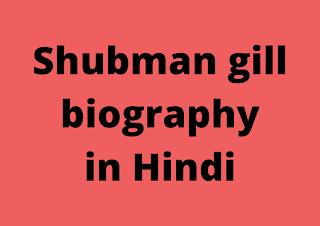 Shubman gill biography in Hindi