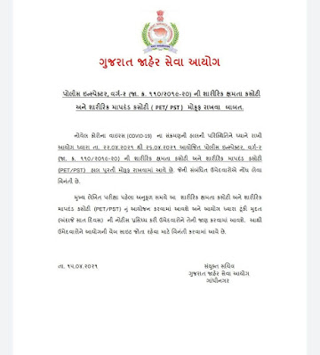 PSI Running Postponed Latest News Report