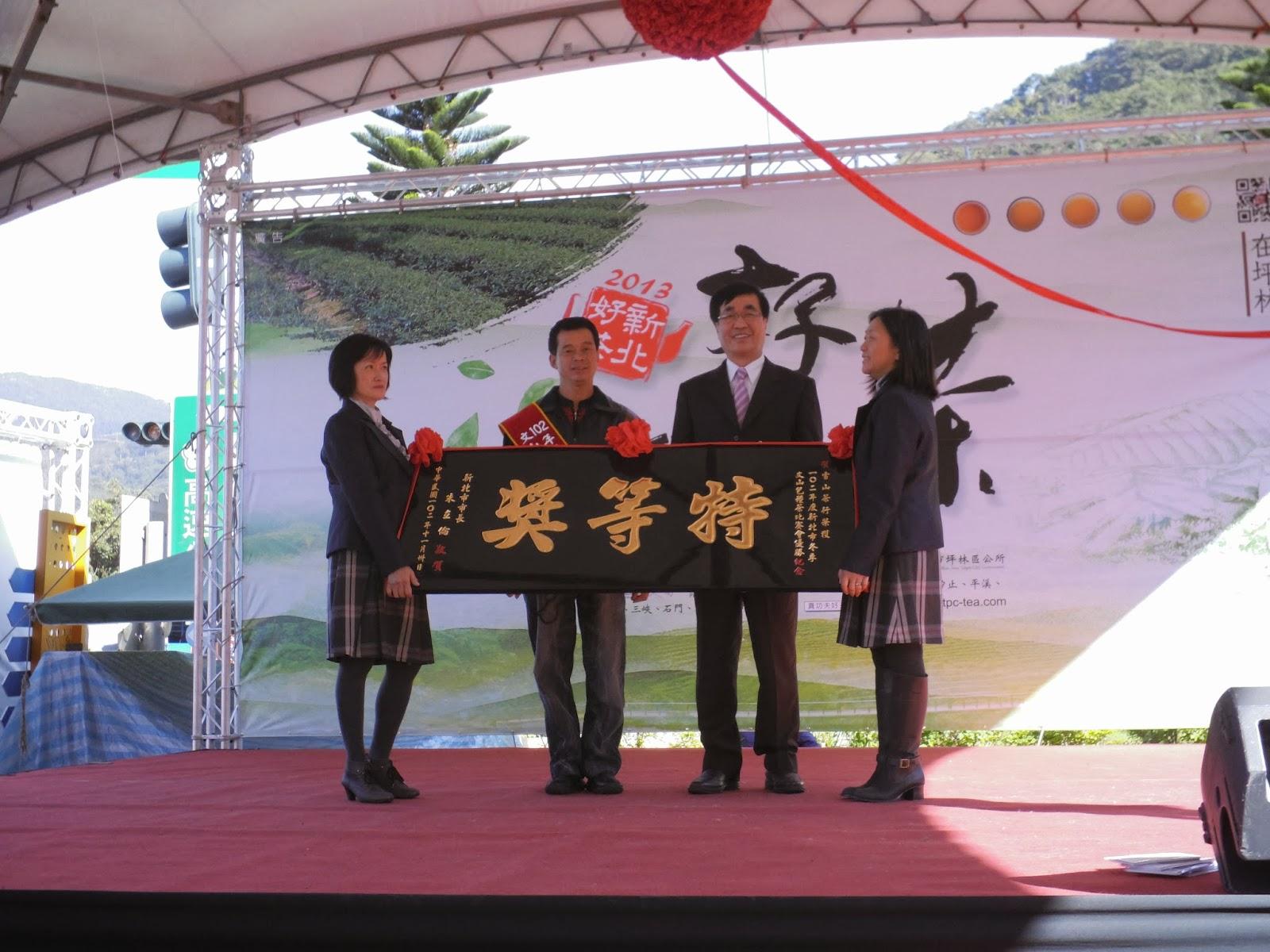 文山報導雜誌: 2013新北好茶節在坪林 12月歡迎體驗茶鄉文化
