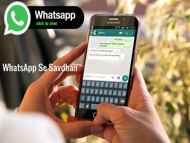 WhatsApp Video Call Se Savdhan Rahe !