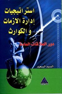 تحميل كتاب استراتيجيات إدارة الأزمات والكوارث pdf - السيد السعيد