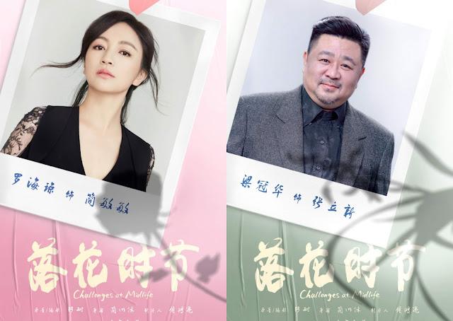 Challenges at Midlife Boasts an All Star Cast with Lei Jiayin, Yuan Quan, Zhang Yixing and Jia Nailiang