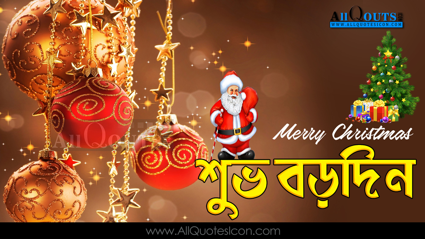 Christmas quotes unique all ideas about christmas and happy new unique bengali christmas greetings cards and nice bengali quotes wishes hd wa kristyandbryce Image collections