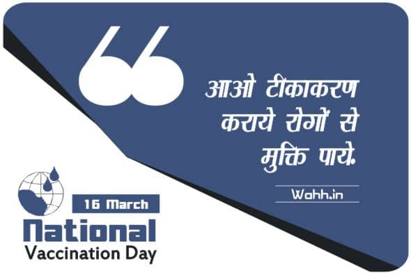 National Vaccination Day Quotes In Hindi