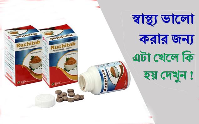 মোটা হওয়ার ঔষধের নাম-Health Tips in Bangla