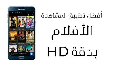 تطبيق جديد لمشاهدة آخر الافلام بالترجمة العربية  بدون انترنت