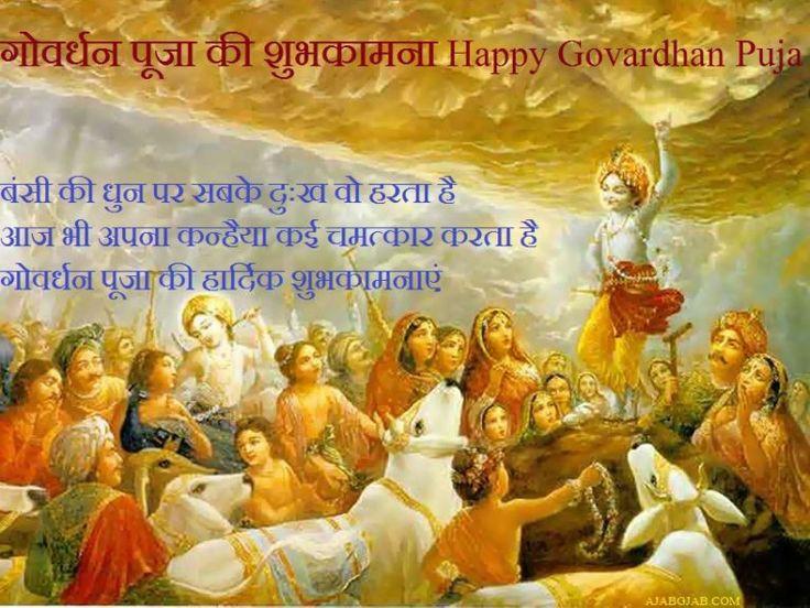 happy govardhan puja hd wallpaper