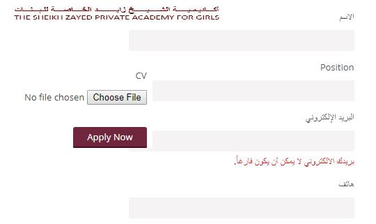 اكاديمة الشيخ زايد التعليمية بدولة الامارات تطلب معلمات لجميع التخصصات والمراحل التعليمية برواتب مجزية والتقديم على الانترنت الان