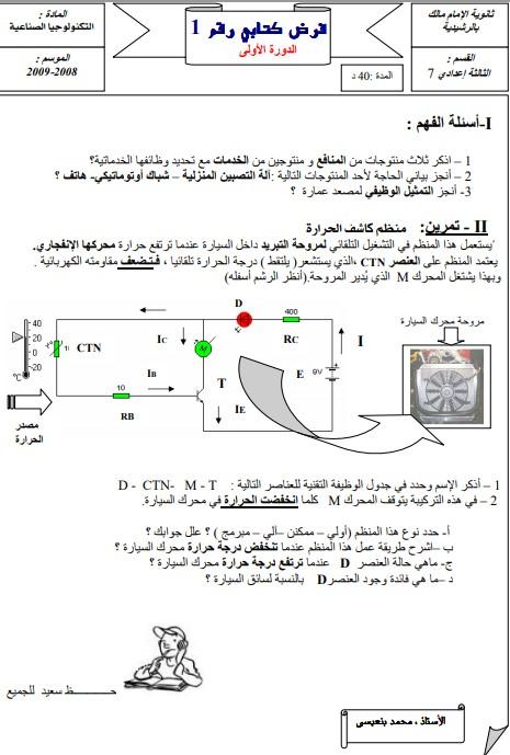 فرض كتابي رقم 1 في مادة التكنولوجيا الصناعية الثالثة الإعدادي النموذج 3