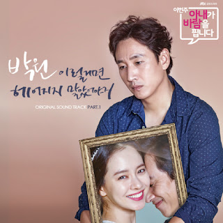 Download Lagu MP3 [Single] PARK WON – This Week, My Wife Will Have an Affair OST Part.1