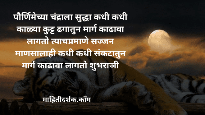 Good Night Thought in Marathi