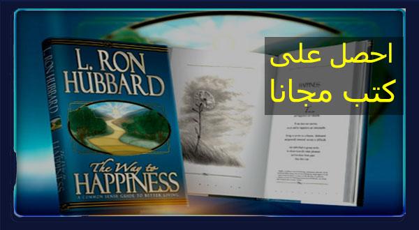 احصل على كتب عن السعادة مجانا إلى باب منزلك (كتاب رائع )