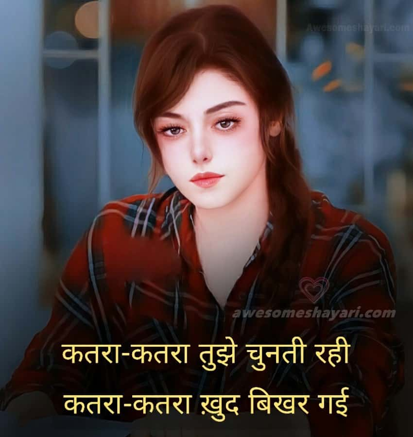 emotional sad shayari dp for girls