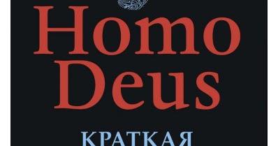 """Книга: Юваль Ной Харари """"Homo Deus"""""""