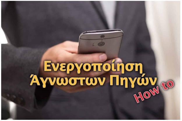 Android smartphone: Άγνωστες πηγές, Ενεργοποίηση