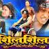 Silsila | Nepali Movie | Rekha thapa, Biraj Bhatta