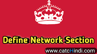 Mobile Network Section in Hindi | Define Network Section ||