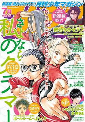 月刊少年マガジン 2017年07月号 raw zip dl