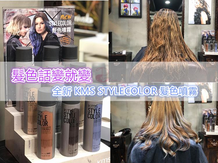 【美髮】髮色話變就變|全新KMS Stylecolor 髮色噴霧