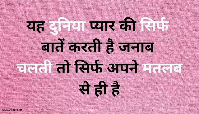 sad quotes in hindi for girl