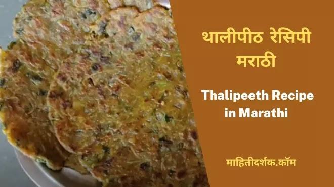 Thalipeeth Recipe in Marathi