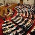Διατήρηση της έκπτωσης του ΕΝΦΙΑ για τις ευπαθείς κοινωνικές ομάδες ζητούν 32 βουλευτές του ΣΥΡΙΖΑ