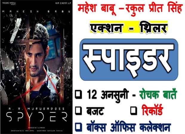Spyder Movie trivia in hindi