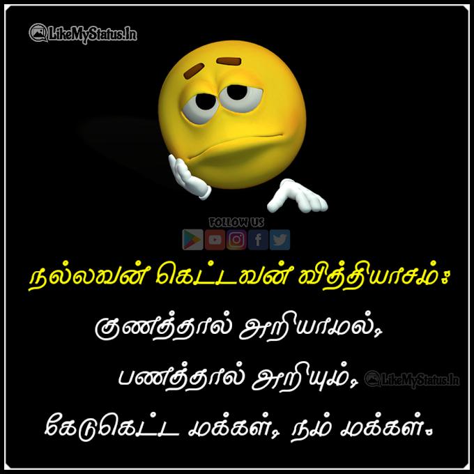 நல்லவன் கெட்டவன் வித்தியாசம்: