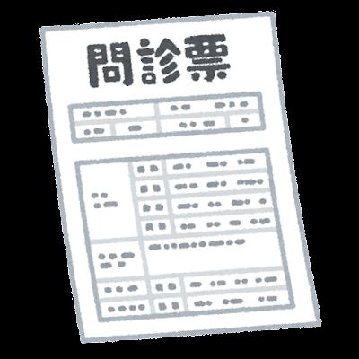 問診票のイラスト