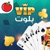 تحميل لعبة بلوت VIP للأيفون والأندرويد XAPK