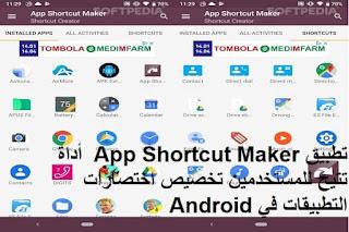 تطبيق App Shortcut Maker  أداة تتيح للمستخدمين تخصيص اختصارات التطبيقات في Android