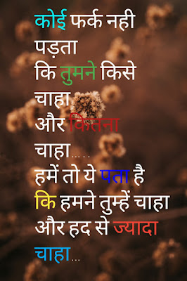 latest-hindi-shayari