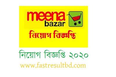 মীনা-বাজার-নিয়োগ-বিজ্ঞপ্তি-২০২০-meena-bazar-job-circular-2020