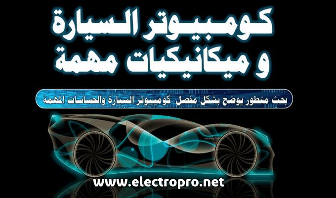 كتاب كومبيوتر السيارة وميكانيكيات مهمة