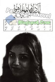 Aik Dil Tha Tumhara Howa Complete Novel By Umm E Iman Qazi Pdf Download