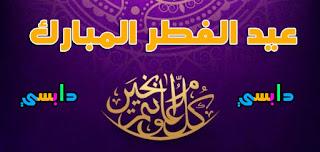 موعد عيد الفطر المبارك 1441 والاجراءات الوقائية للحد من انتشار فيروس كورونا في العيد