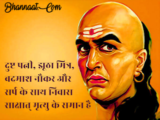 Images Chanakya