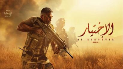 مسلسل الاختيار: الدروس التربوية للطفل العربي + فيديو