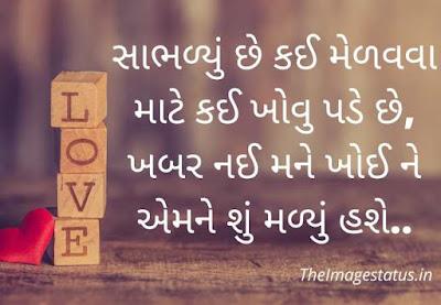 Gujarati Sad Love Status